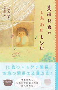 美雨13歳のしあわせレシピ|絵本ナビ : しめのゆき,高橋 和枝 みんなの声・通販