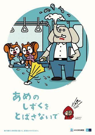 Japanese subway manner poster