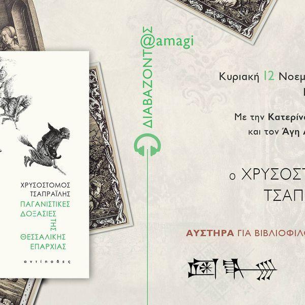"""Η εκπομπή Διαβάζοντας@amagi της 12ης Νοεμβρίου 2017. Καλεσμένος μας ο συγγραφέας Χρυσόστομος Τσαπραΐλης και οι """"Παγανιστικές δοξασίες της θεσσαλικής επαρχίας"""".  [Διαβάζοντας, κάθε Κυριακή 6-8.μ.μ στον www.amagi.gr, με την Κατερίνα Μαλακατέ και τον Άγη Αθανασιάδη, μια εκπομπή για τη λογοτεχνία]"""