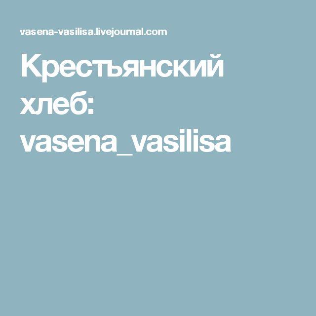 Крестьянский хлеб: vasena_vasilisa