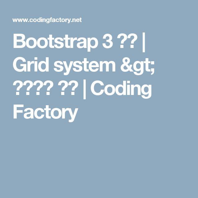 Bootstrap 3 강좌 | Grid system > 레이아웃 예제 | Coding Factory