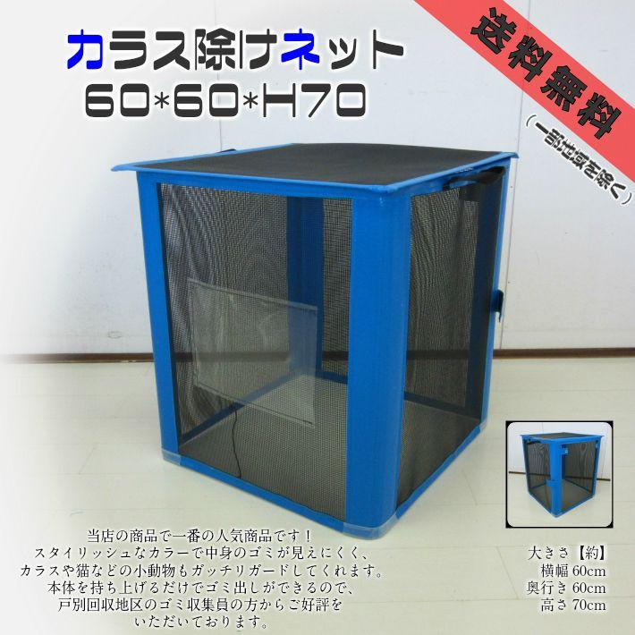 楽天市場 折りたたみカラス除けネット 60 60 H70ブルー ゴミ箱