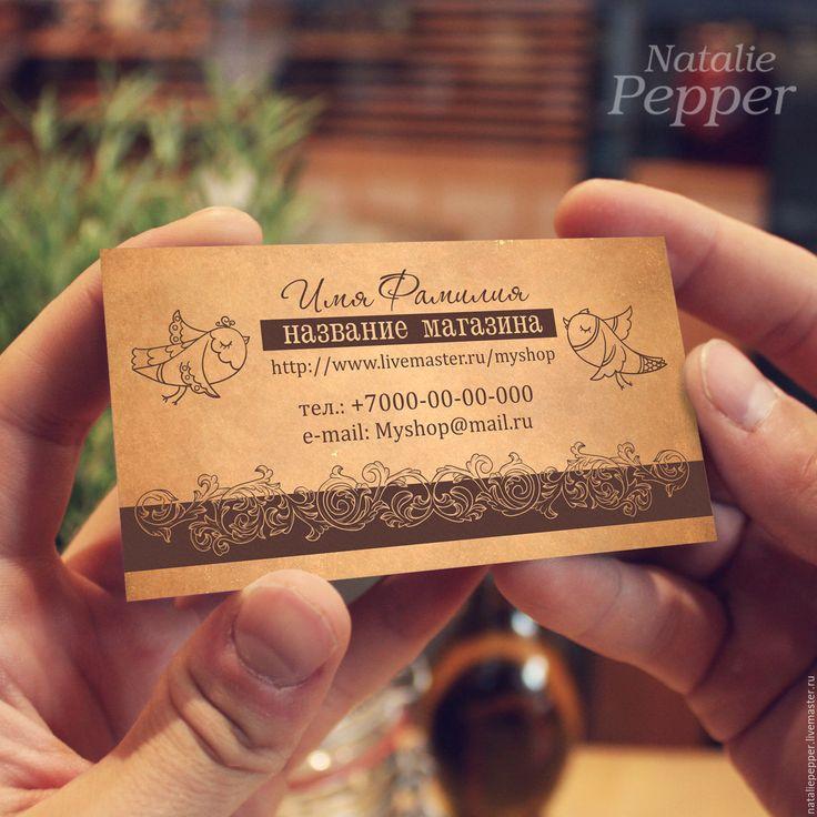 Купить Визитка мастера, этикетка, бирка - коричневый, визитка для мастреа, визитка на заказ, дизайн, винтаж