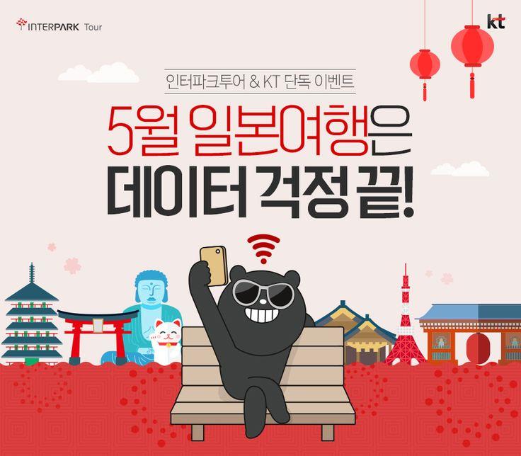 5월 일본여행은 데이터 걱정 끝 : 인터파크투어 이벤트혜택존