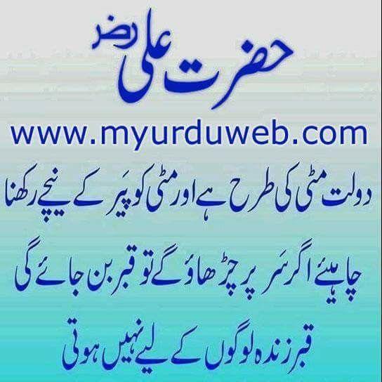 Hazrat Ali Famous Quotes In Urdu: 28 Best Hazrat Ali Sayings Images On Pinterest