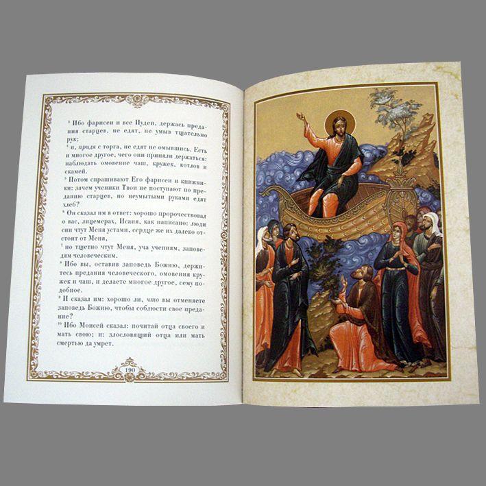 evangelie-bookwing016.jpg (709×709)