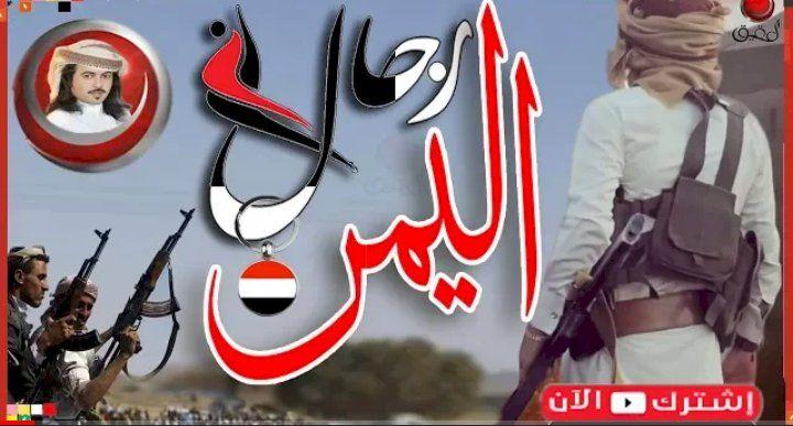 Pin By قناة العقيق Aqeeqchannel On شيلات ابو حنظله