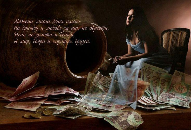 Если беден не стыдись. А в богатстве не гордись. Бедность может испариться, и в богатство превратится, а богатство заболеет и в внезапно похудеет. В жизни часто так бывает, жизнь местами всё меняет;!!!!!!!!!!!