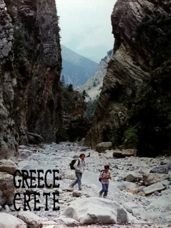 GREECE 1992. CRETE. (ΦΑΡΑΓΓΙ ΤΗΣ ΣΑΜΑΡΙΑΣ). Σχεδιαστής σύνθεσης ο Μ. Μανδρέκας.