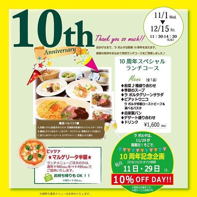本日、La Portaは開業10年を迎えました👏これもひとえに皆様のおかげでございます。ありがとうございます✨ 10周年スペシャルランチご用意しています🎶ぜひご来店スタッフ一同お待ちしております☺️ #ラポルタ #つくば #tsukuba  #つくばランチ #研究学園 #イタリアン  #ピザ #ピッツァ #コース料理  #パワーサラダ #ヘルシー #レストラン #洋食 #パスタ #ローストビーフ #肉 #祝 #アニバーサリー #10周年 #ワイン