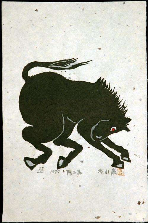 AKIYAMA Iwao (b.1921)