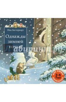 Ник Баттерворт - Однажды зимней ночью обложка книги
