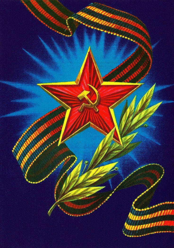 23 февраля Художник Б. Скрябин Открытка. Министерство связи СССР, 1989 г. Vintage Russian Postcard - February 23
