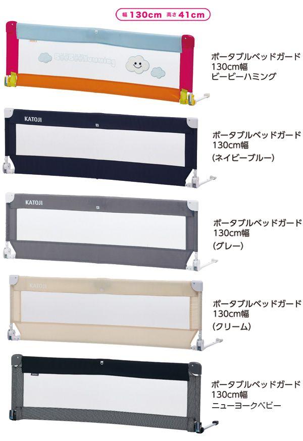 【楽天市場】【あす楽対応】【送料無料】ポータブルベッドガード(130cm)BEE BEE HUMMINGNew York Babyカトージ katoji ベッドガード サイドガード セーフティ:Lifepot-Select(ライフポット)