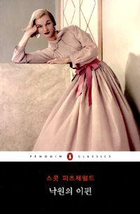 [낙원의 이편] F. 스콧 피츠제럴드 지음 | 이화연 옮김 | 펭귄클래식코리아(웅진) | 2011-08-19 | 원제 This Side of Paradise (1920년) | 펭귄클래식 111 | 2012-11-26 읽음
