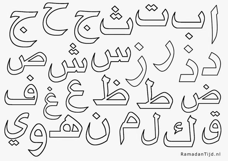 Ramadan: Nog een paar kleurplaten