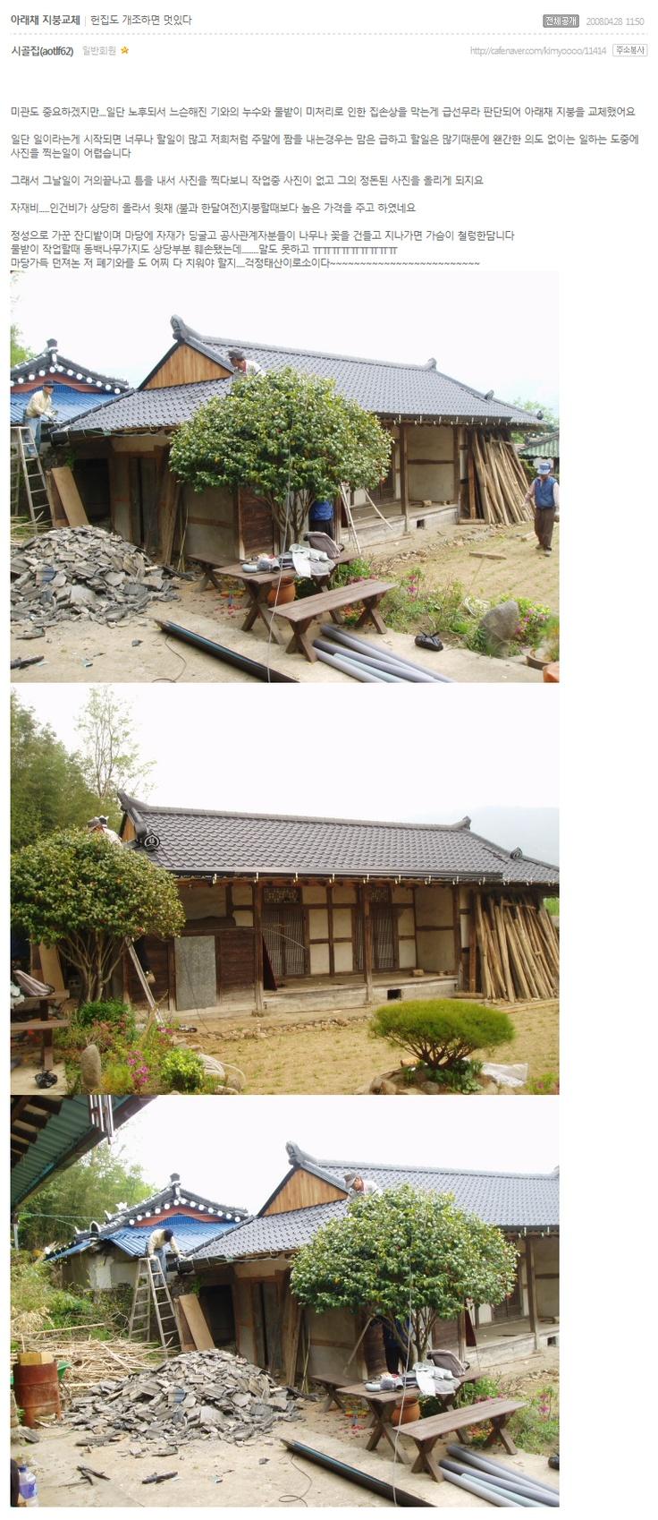 [헌집도 개조하면 멋있다] 아래채 지붕 교체  [출처: http://cafe.naver.com/kimyoooo]