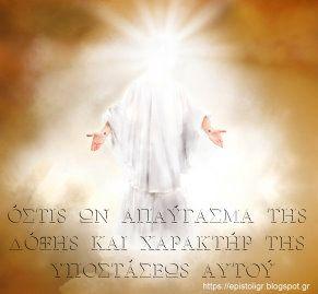 επιστολή: Διακηρύξεις της Βίβλου, ότι ο Χριστός είναι «Ο ΠΑΤ...