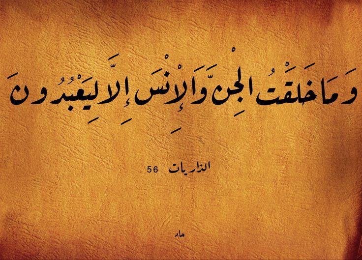 وما خلقت الجن والإنس إلا ليعبدون الذاريات 56 Calligraphy Name Arabic Calligraphy Islamic Art
