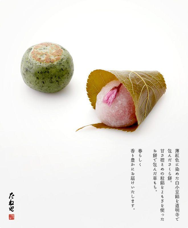 薄紅色に染めた白小豆餡を道明寺で 包んだ桜餅。 甘さ控えめの粒餡をよもぎを使った お餅で包んだ草もち。  春らしく 香り豊かにお届けいたします。