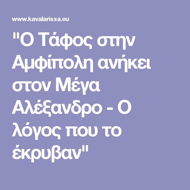 """""""Ο Τάφος στην Αμφίπολη ανήκει στον Μέγα Αλέξανδρο - Ο λόγος που το έκρυβαν"""""""