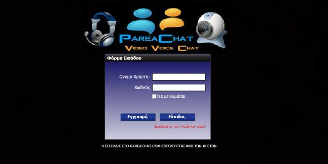 pareachat.com have his own blog at pareachat.gr . You can join to see anything related to pareachat.com