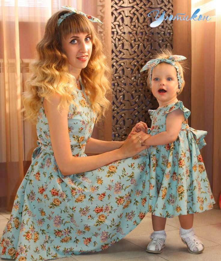 Платья для мамы и дочки. В одном стиле, в одном цвете. Просто шикарно!