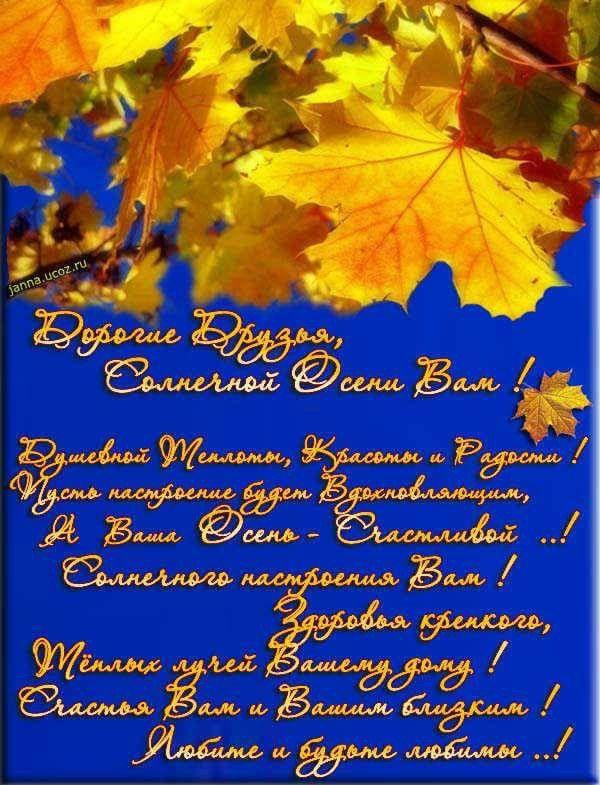 Осень открытки стихи, картинках покров