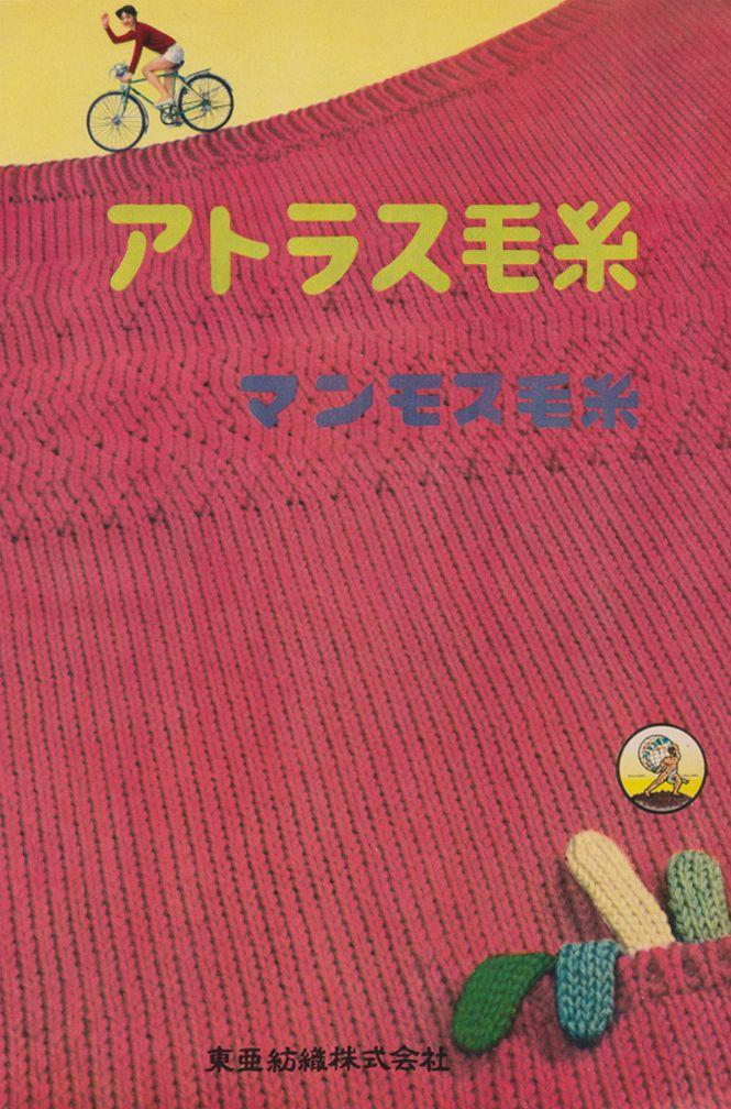 Knitting Club Flyer : 東亜繊維株式会社「アトラス毛糸」「マンモス毛糸」 vintage ad pinterest