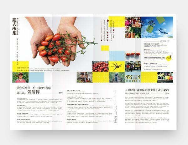 Farmers Market-Spring by ZhongXing Huang, via Behance