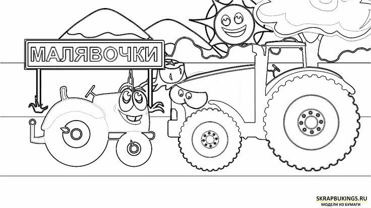 Синий трактор   Мультфильмы, Раскраски и Картинки