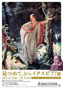 見つめて、シェイクスピア—美しき装丁本と絵で見る愛の世界— :滋賀県立近代美術館 2015年 2月7日(土)~4月5日(日)