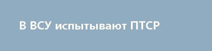 В ВСУ испытывают ПТСР http://rusdozor.ru/2017/04/23/v-vsu-ispytyvayut-ptsr/  Посттравматическое стрессовое расстройство (ПТСР) у бойцов, демобилизовавшихся из АТО, может продолжаться всю жизнь. При этом военнослужащие редко сами обращаются за помощью, говорят психиатры. Информация о том, что военнослужащие ВСУ, участвовавшие в боевых действиях на Донбассе, наносят вред себе или окружающим, ...
