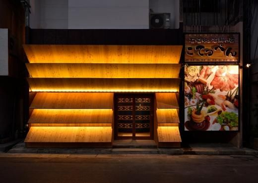 店舗デザインの作品アーガイブ / デザイナーズショーケース - 石垣牛と海鮮の店 こてっぺん / Koteppen
