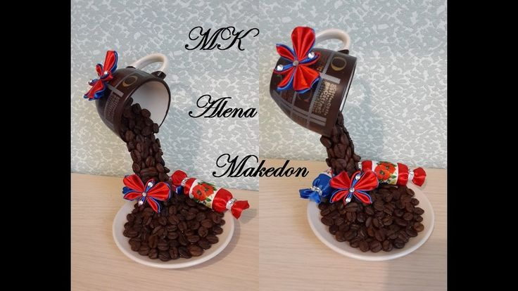 Парящая Чашка Кофе с Конфетками