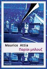 Maurice Attia