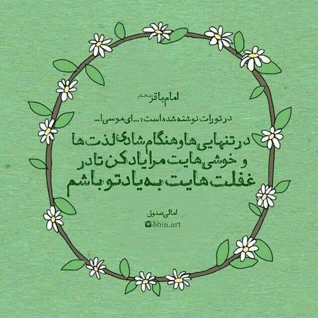 امام باقر علیه السلام في التوراة مكتوب يا موسى اذكرني في خلواتك وعند سرور لذتك أذكرك عند غفلاتك Islamic Pictures Positive Quotes Quran