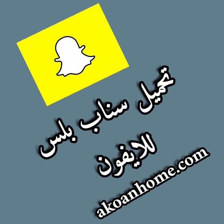 تحميل سناب بلس للايفون احدث اصدار Snapchat Plus بدون جلبريك Ios 2021 Enamel Pins Snapchat
