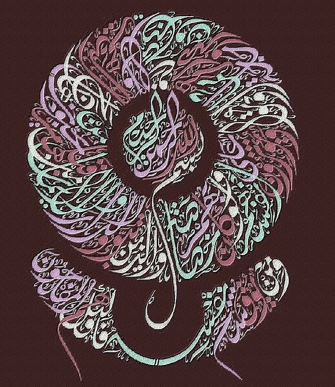 Pin By Reema Sh On Calligraphy Pinterest Calligraphy