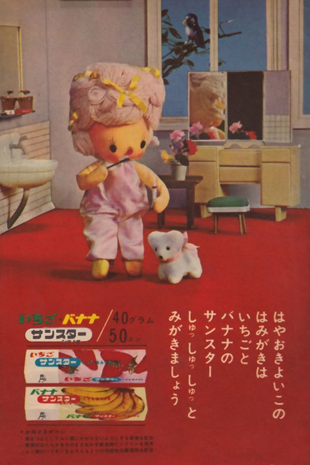 サンスターの子供用歯磨き粉。これ、美味しかった〜 (^ ^) ♪ ☆Vintage poster for Sunstar's strawberry & banana flavored toothpaste for kids. They tasted sooo good!