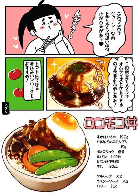 「ド丼パ!●10杯目「ロコモコ丼」」/「あやぶた」の漫画 [pixiv]