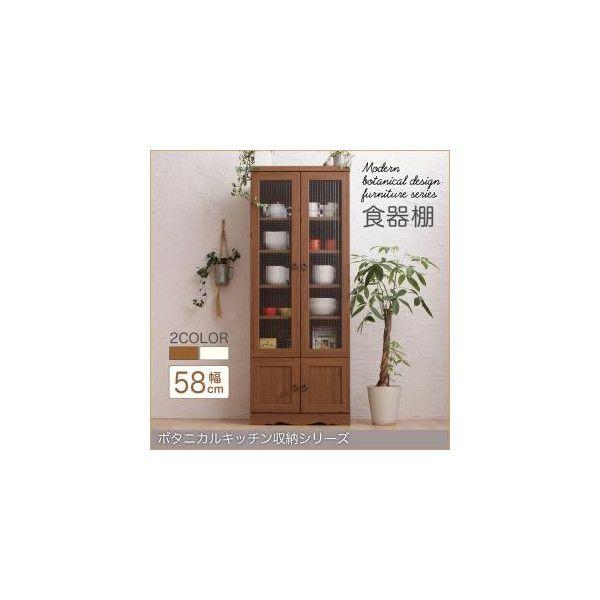 食器棚 幅58 高さ150 木目が美しい モダンボタニカル キッチン収納 Botanical shopfamous