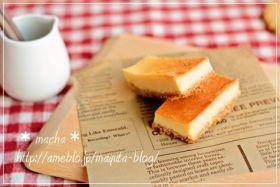 「たっぷり♪チーズケーキバー」macha | お菓子・パンのレシピや作り方【corecle*コレクル】