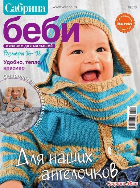 Здравствуйте, Страномамочки!  Описание и схемы в альбоме: http://www.stranamam.ru/