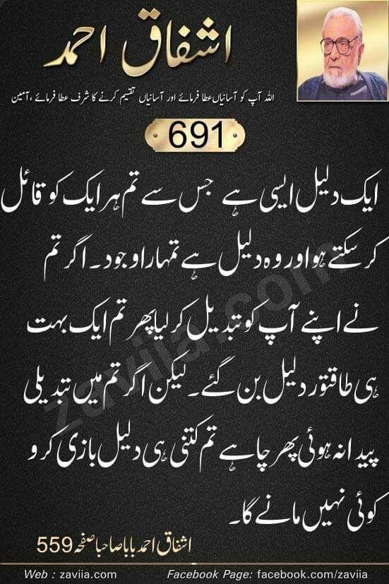 deep true words!
