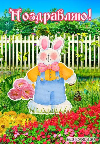 Открытка «Поздравляю!» с зайцем и цветами