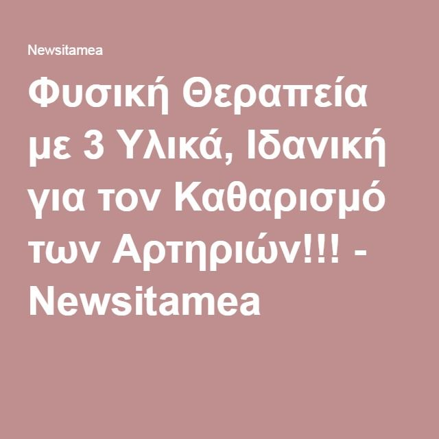 Φυσική Θεραπεία με 3 Υλικά, Ιδανική για τον Καθαρισμό των Αρτηριών!!! - Newsitamea