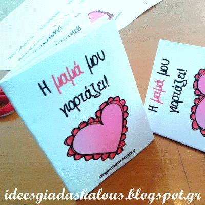 Ιδέες για δασκάλους:Κάρτα βιβλιαράκι για τη μαμά!