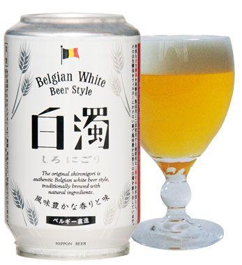 nippon beer 白濁