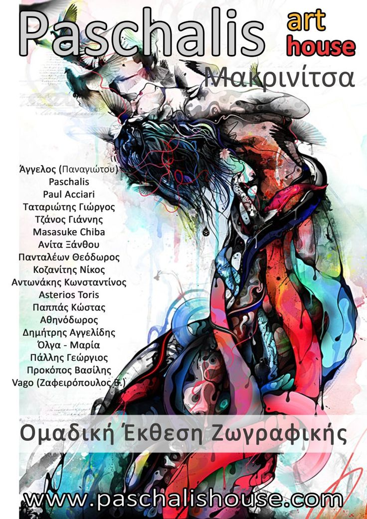 News/ Νέα News/ Νέα #exhibition #art #painting #makrinitsa #pelion #volos #greece #gallery